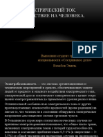 Воздействие электрического тока.pptx
