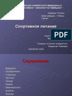 Кынев Руслан МП- 1701
