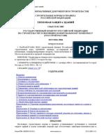 СНиП 23-02-2003 Тепловая защита зданий.doc