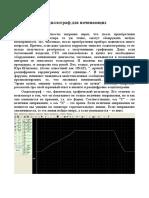 oscilloscope_for_beginners_perederiy.pdf
