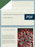 Влияние короновируса на международный спорт.pptx