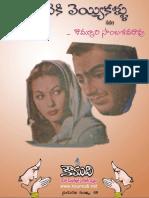 koumudi_chikatiki_veyikallu.pdf