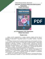 справочник общага.pdf