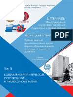 Т_5 - Исторические науки и философия + обл1.pdf