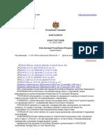 1.1. Constitutia RM (extras)_ru