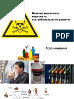 Влияние токсических веществ на постэмбриональное развитие.pptx