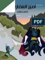 أمير العفاريت_Foulabook.com_