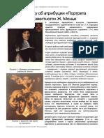Пашков М. К вопросу об атрибуции «Портрета неизвестного» Ж. Монье.pdf