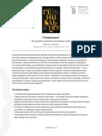 serious-creativity-de-bono-ru-24627.pdf