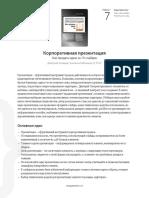 korporativnaja-prezentacija-lazarev-ru-18362