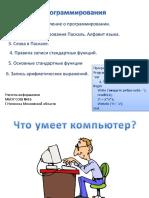 Школьное программирование