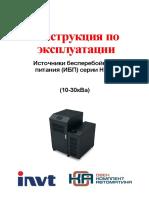 INVT UPS_HT33_10-30kVA