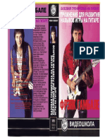 Frank Gambale - Ultimate guitar workout-Chop builder booklet (1994)_rus.pdf