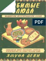 [YAmuna_Devi]_Lyubimuee_blyuda_indyskoi_vegetarian(BookFi).pdf