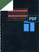 Стругацкие А.Н., Б.Н. - cc в 11 т, т. 6 (1969 - 1973 гг.) - 2001.pdf