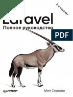 LaravelPolnRukowod.pdf