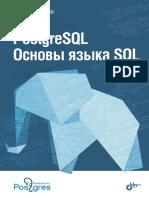PostgreSQL. Основы языка SQL .pdf