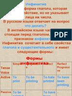 infinitiv_complex_object_.ppt
