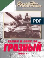 Танки в боях за Грозный ч.2 (Фронтовая иллюстрация №1 2008)