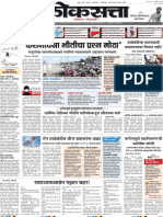loksatta-mumbai-31-03-2020__1_.pdf