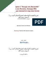 ru_explain_akida_al_wasatiya_Fauzan.doc