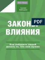 Vaynshenk_S_Zakony_vliania_Kak_probudit_lyudey_delat_to_chto_vam_nuzhno.pdf
