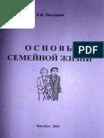 Основы семейной жизни-watermark.pdf