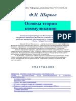 Шарков Основы теории коммуникации.pdf