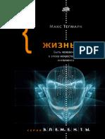 Max_Tegmark_-_Zhizn_3_0_Byt_chelovekom_v_epokhu_iskusstvennogo_intellekta.epub