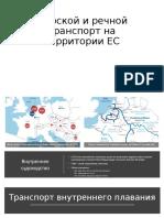 Морской и речной транспорт ЕС.pptx