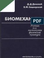 Донской Д. Д..pdf