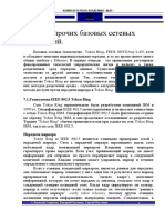 Less_5.pdf
