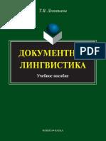 T_V_Leontyeva_Dokumentnaya_lingvistika