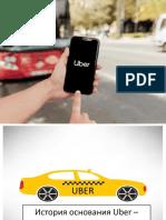 Uber12357380