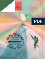 Urdu Digest July 1997