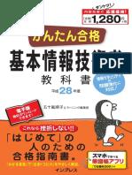 FE試験対策.pdf