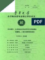 小学语文合作识字学习活动模式的建构--一项行动研究的尝试 (1).pdf