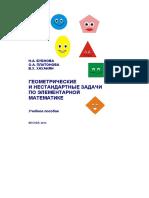 Геометрич. и нестанд. задачи по элем. матем..pdf