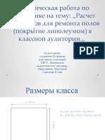 Практическая работа по математике(полы линолеум) НИКОЛАЕНКО САВОСИНА 22группа