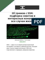 20 трюков с SSH