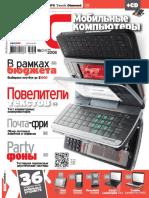 Мобильные компьютеры № 6 2008г.pdf