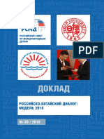 Russia-China-Report39-Ru.pdf