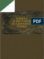 Книга о вкусной и здоровой пище by Молчанова О.П. (z-lib.org).pdf