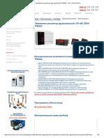 Измеритель-регулятор двухканальный ТРМ202 - ООО «Вектор