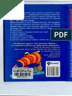 Кораблестроитель.pdf