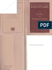 Κορνήλιος Καστοριάδης - Η άνοδος της ασημαντότητας
