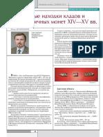 Монеты и клады 14 15 веков в РБ.pdf