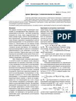 adaptivnye-rezhektornye-filtry-s-kompleksnymi-vesovymi-koeffitsientami.pdf