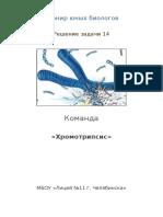 14 Chromatripsis