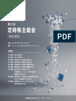 【ひな型】定期株主総会の書類.pdf